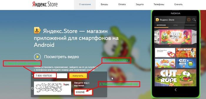 Download Yandek market