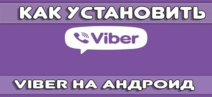 Viber on the phone