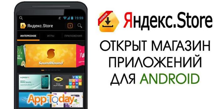 Яндекс сторе: магазин приложений
