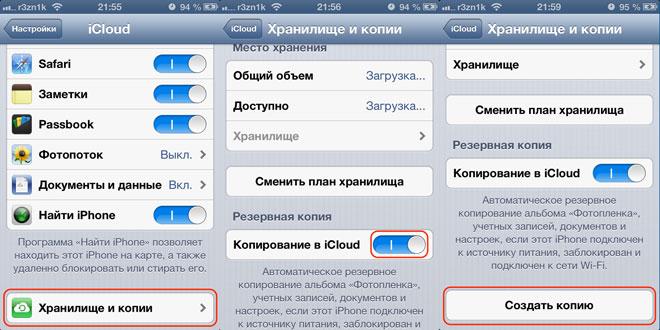 Копирование с помощью iCloud