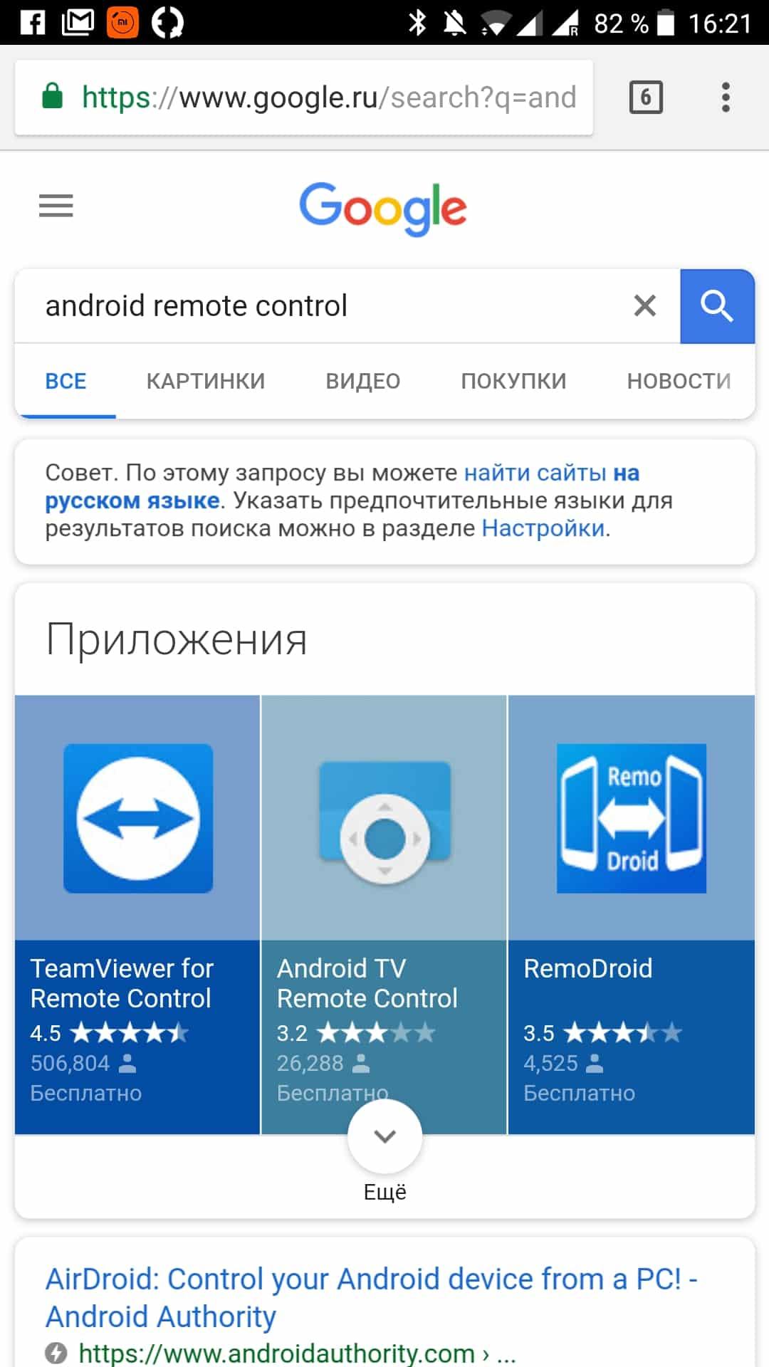 Appsgames.ru - удаленное управление