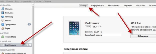 Обновление iOS через iTunes