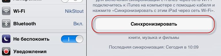 Синхронизация с iTunes по Wi-Fi
