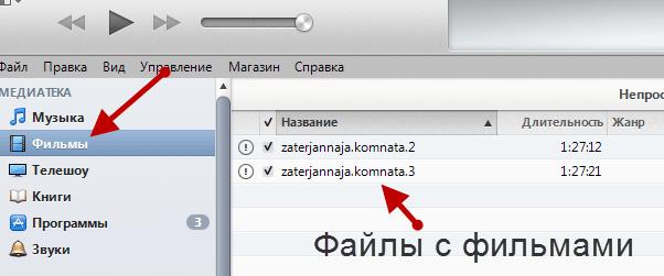 Добавление файлов в медиатеку iTunes