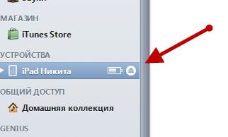 Выбор устройства в iTunes
