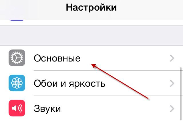 Как восстановить на айфоне которые были до синхронизации