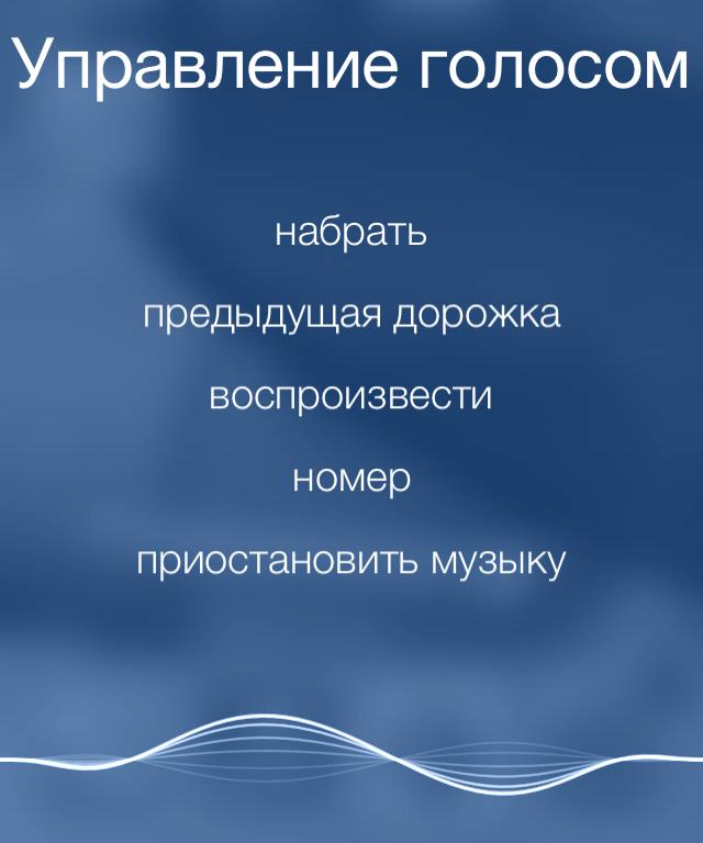 Голосовое управление в iOS 7