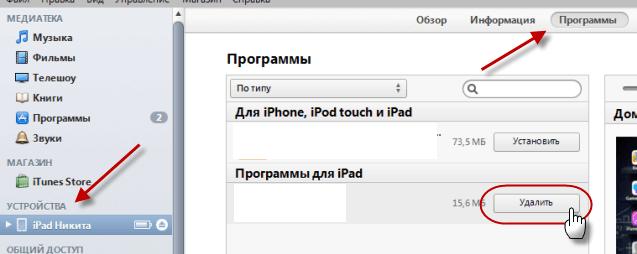 Удаление программ с iPad при помощи iTunes