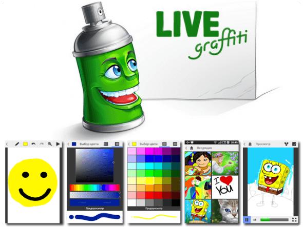 Рисовалка для Android - Живое Граффити