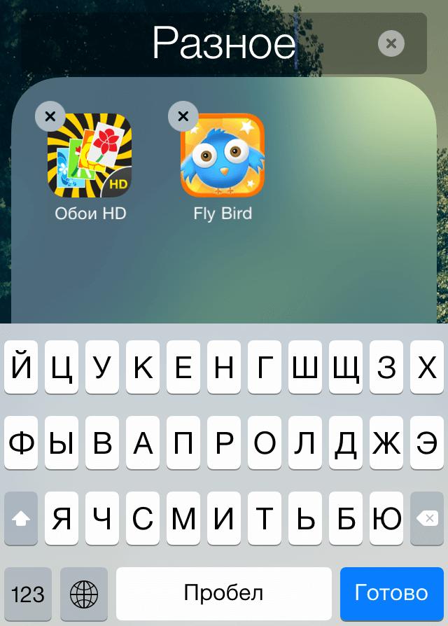 Создание папки в iOS