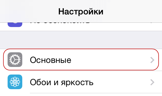 Основные настройки в iOS