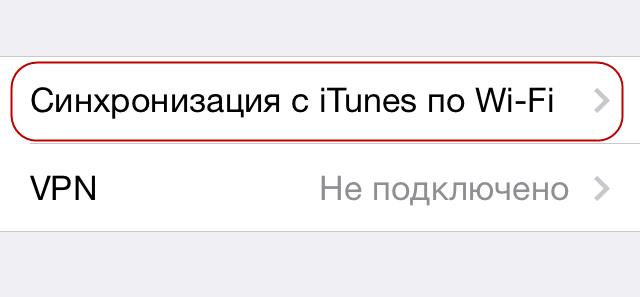 Включение синхронизации по Wi-Fi в iOS