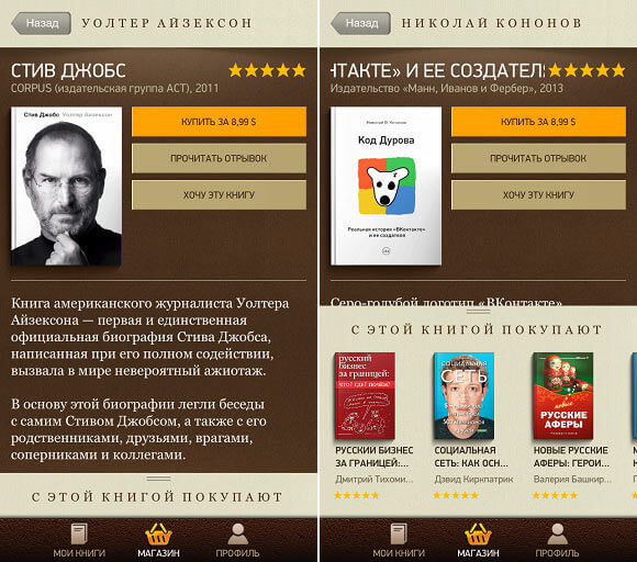 Читалка для iPad и iPhone - АйЧиталка
