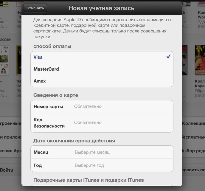 Apple ID с гаджета через App Store