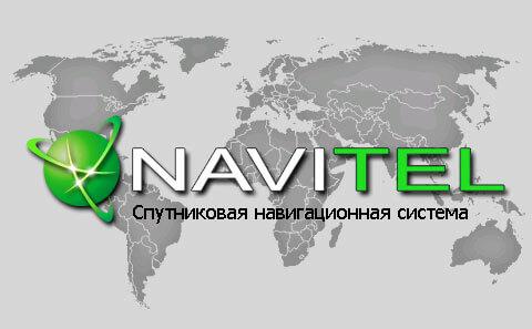 Навигатор для Android - Навител Навигатор