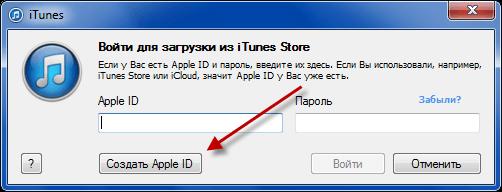 Создать Apple ID через iTunes