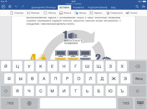 Программу Для Чтения Документов Word На Телефоне