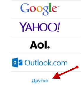 Настройка почты Яндекс на iPhone и iPad