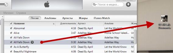 Перенос файла из iTunes на рабочий стол