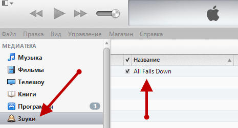 Звуки в iTunes