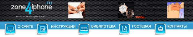 Сайт с бесплатными книгами для iPad - Zone4iphone