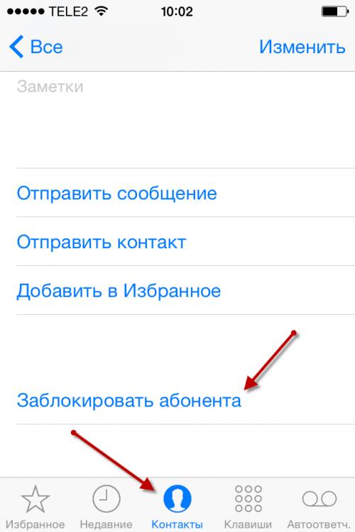 Черный список на айфон