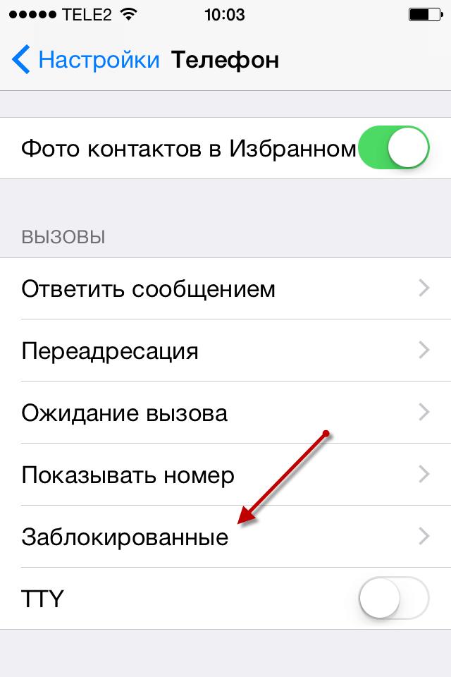Черный список на iPhone