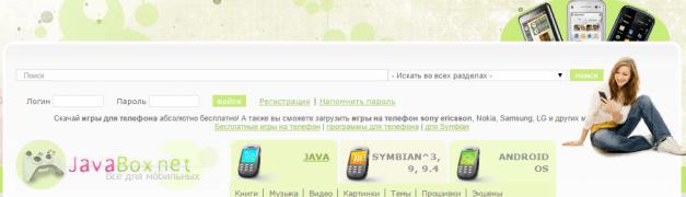 Сайт с бесплатными книгами для iPad - JavaBox