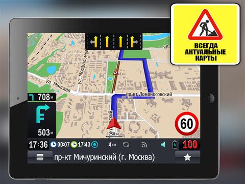 Навигатор для iPhone и iPad - Прогород