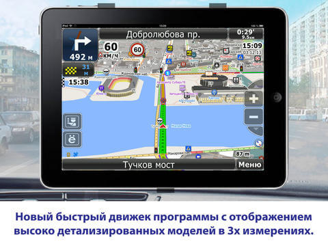 Навигаторы Для Ipad - фото 6