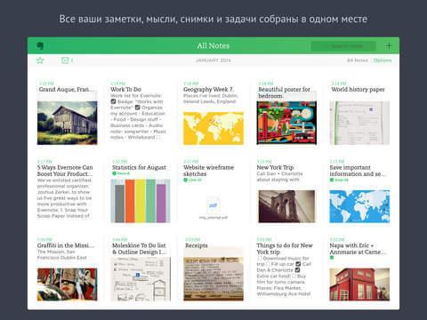 Приложение для iPad и iPhone - Evernote