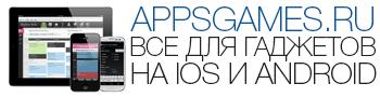 Мир iOS и Android