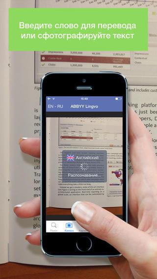 Фото переводчик для iPad и iPhone - Lingvo