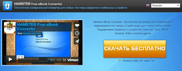 Загрузка программы Hamstere Book Converter