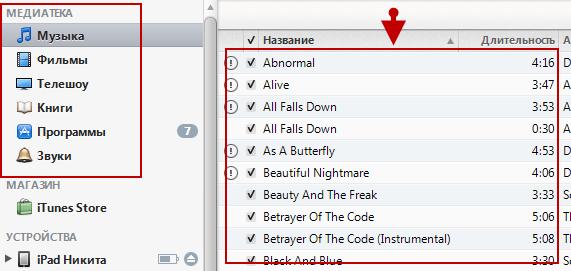Добавление файлов в iTunes