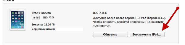 Перепрошивка iPhone или iPad