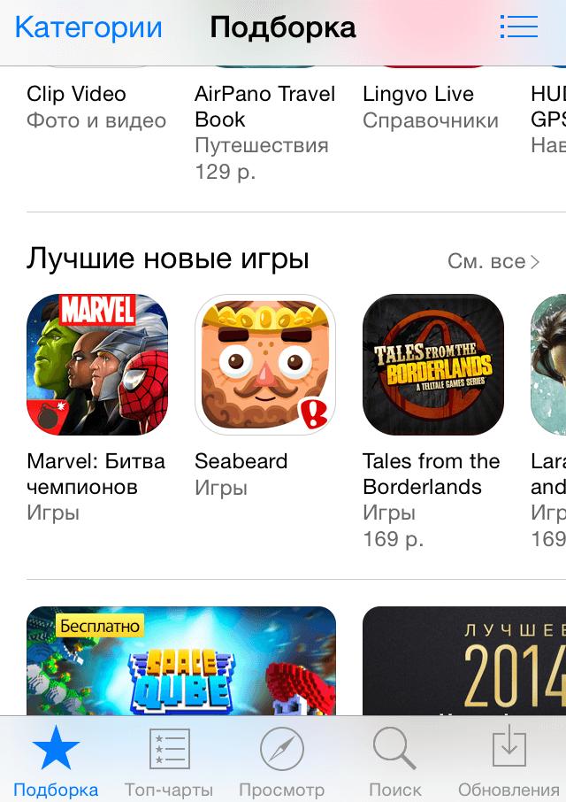 Установка игр из AppStore