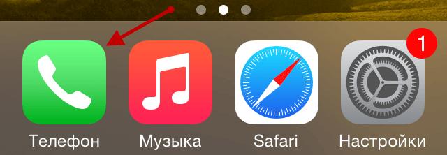 Приложение телефон на iPhone
