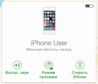 Как заблокировать айфон если его украли