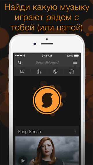 Программа для распознавания музыки - SoundHound