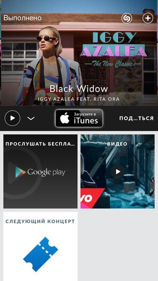 Программа для распознавания музыки - Shazam