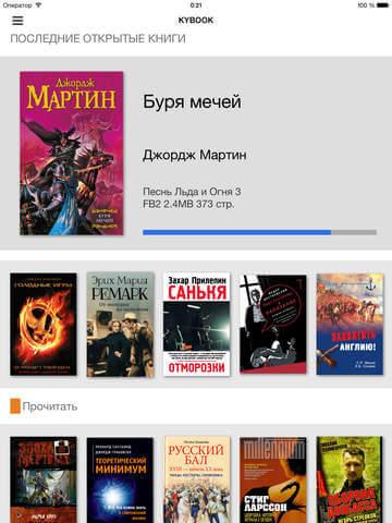 KyBook — отличная читалка FB2 для iPad и iPhone