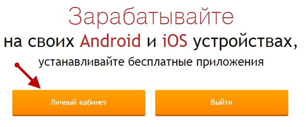 Регистрация в GoAppCash