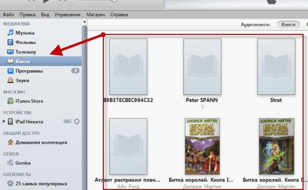 Как закачать книги в iBooks через iTunes