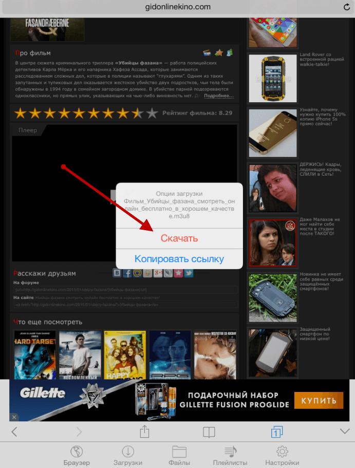 Скачать фильмы на айфон через приложение