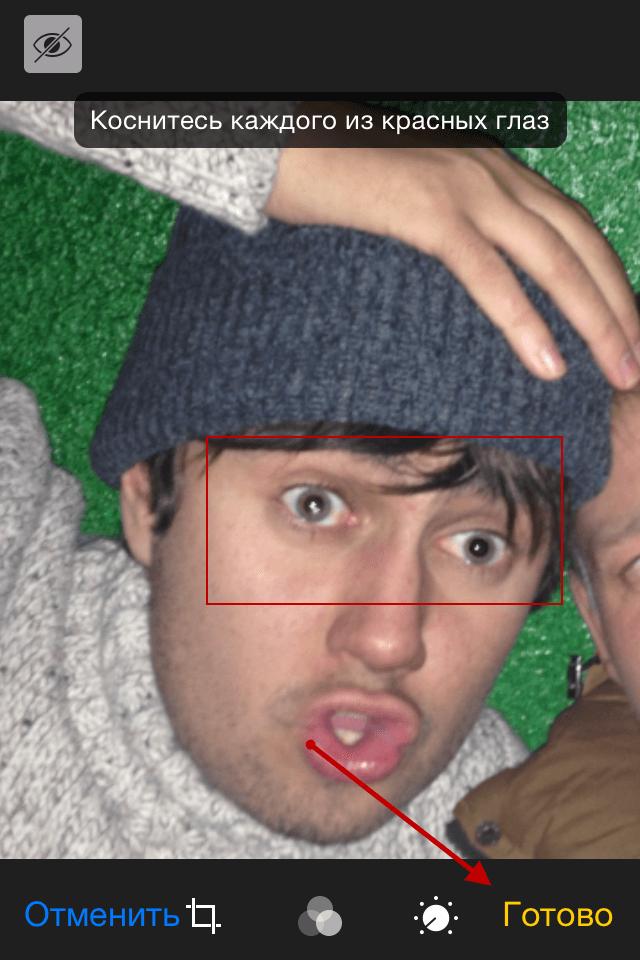 Как убрать красные глаза на фото при помощи iPhone и iPad