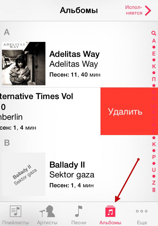 Удаление альбома из iOS