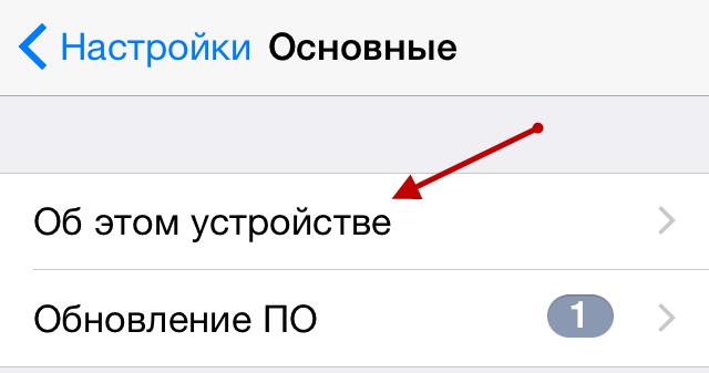 Информация об Apple устройстве