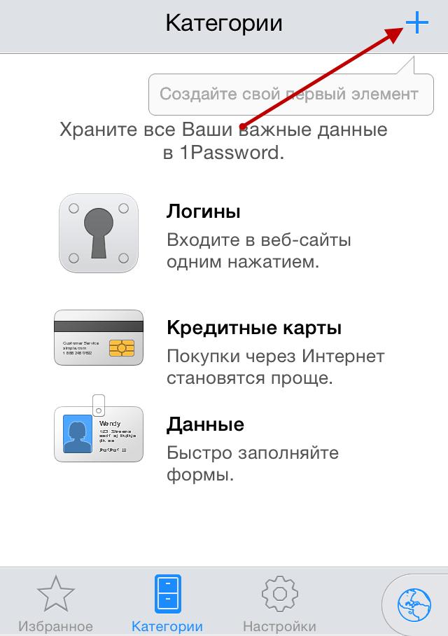 Менеджер паролей для iPhone
