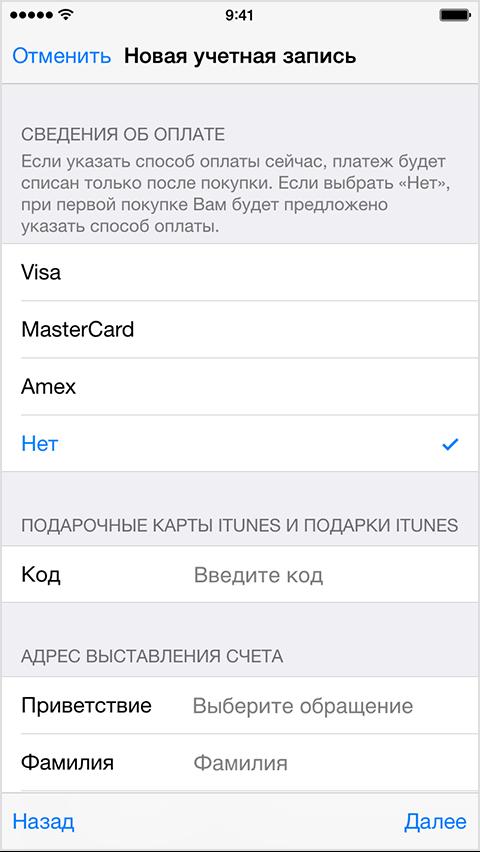 Регистрация учетной записи Apple ID